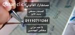 مكتب مستشارك القانوني للاقامات في مصر
