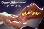 محامي الزواج العرفي في مصر