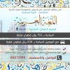 مدرسة لغة عربية للبنات