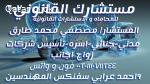 مكتب اقامات في مصر