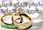 محامي زواج عرفي شرعي في مصر