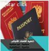 محامي للاقامات لجميع الجنسيات في مصر