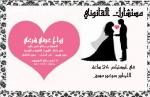 محامي الزواج عرفي شرعي في مصر