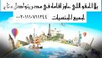 اقامات الاجانب داخل مصر