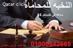 مكتب مستشار القانوني في مصر