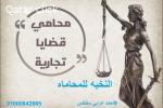 محامي لقضايا تجارية في مصر