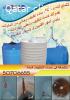 خدمة تنظيف و تعقيم خزانات المياه