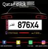 قطر للأرقام المميزة