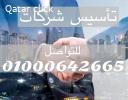 محامي تأسيس شركات في مصر