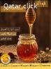 عسل السّدر اليمنيّ