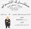 محامي جنح وجنائي في مصر