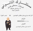 محامي قضايا المدنية في مصر