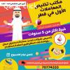 تخليص معاملات في قطر...