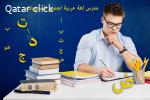 مدرس لغة عربية لجميع المستويات