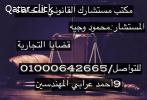 محامي لقضايا التجارية في مصر