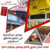 تملك محل تجاري قائم ويعمل ومؤجر حاليا في مركز اسطنبول