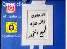 لؤلؤة قطر للدعاية و الإعلان