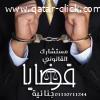 محامي لقضايا الجنائية في مصر