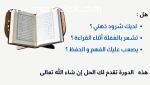 عالج الشرود الذهني و تدبر القرآن الكريم
