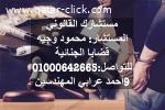 محامي قضايا الجنائية في مصر