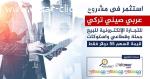 مشروع عربي صيني تركي