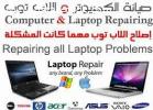 صيانة جميع أجهزة الحاسوب