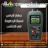 جهاز قياس رطوبة الخشب