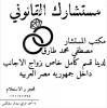 مكتب محامى زواج الاجانب فى مصر