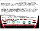 افضل شركات لالحاق العمالة فى مصر شركة معتصم للإلحاق العمالة