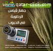 جهاز قياس الرطوبة في الحبوب