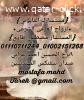 مكتب محامى زواج عرفى فى مصر