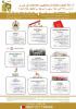 تأسيس شركات وتدقيق حسابات وتخليص تأشيرات وادارة العقارات