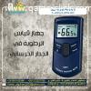 جهاز قياس درجة الرطوبة في الجدار الخرساني