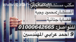 محامي قضايا جنائيه في مصر