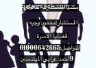 محامي قضايا الاسره في مصر