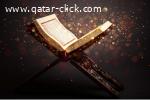 حفظ القرآن الكريم بأحكام التجويد والقراءات