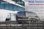 لخدمة التوصيل و النقل داخل اسطنبول و خارجها