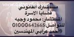 محامي قضايا الاسرة  في مصر
