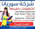 شركة سوريانا للتنظيفات و الضيافة