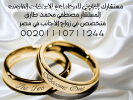 محامى زواج الاجانب فى مصر