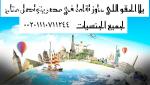 محامى اقامات الاجانب فى مصر