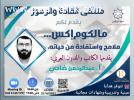هدايا مميزة للحضور بملتقى القادة والرموز العرب