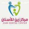 مركز زين للأسنان