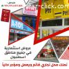 محلات تجارية  مؤجرة للاستثمار
