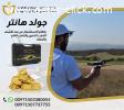 جهاز كشف الذهب في ليبيا - الجفارة