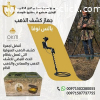 بالس نوفا جهاز كشف الذهب الخام في السعودية | الشرقية
