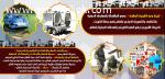 التطور الخليجي الدولي للأجهزة والمعدات الأمنية