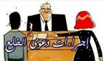 محامى تغير مله المسحين فى مصر