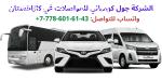 شركة المواصلات جول كومباني في كازاخستان تقدم لايجار السيارات