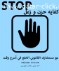 محامى قضايا خلع وتغير مله المسحين فى مصر